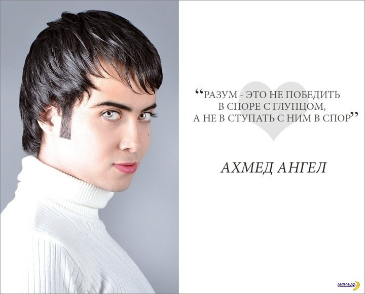 Ахмед Ангел и его мудрость