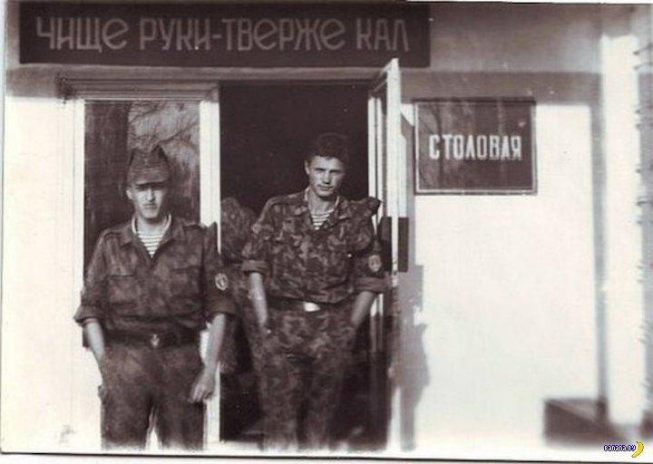 Призыв над солдатской столовой
