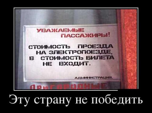 Демотиваторы - 185