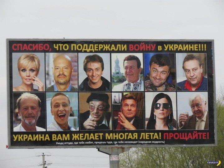 Биллборд по дороге в Киев