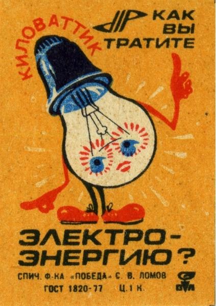 Белорусы будут платить за электричество и газ по полной с 2015 года
