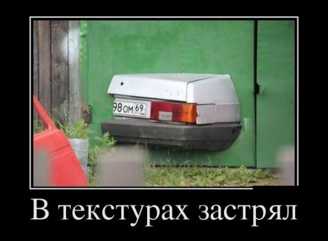 Демотиваторы - 188