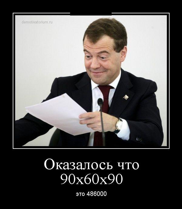 Демотиваторы - 190