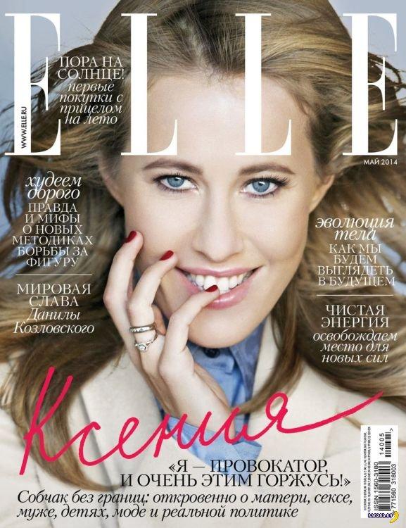 Ксения Собчак снялась для Elle