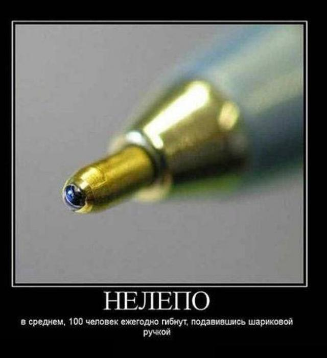 Демотиваторы - 193