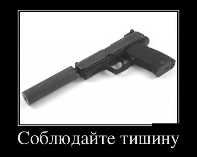 Демотиваторы - 195