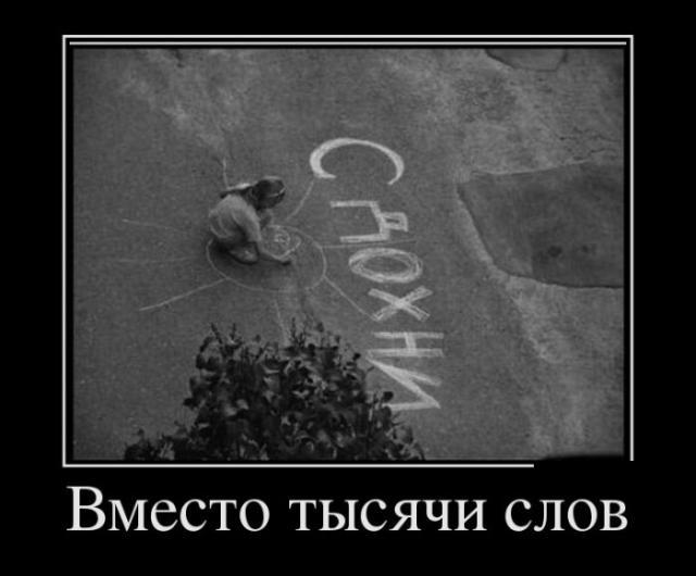 Демотиваторы - 196