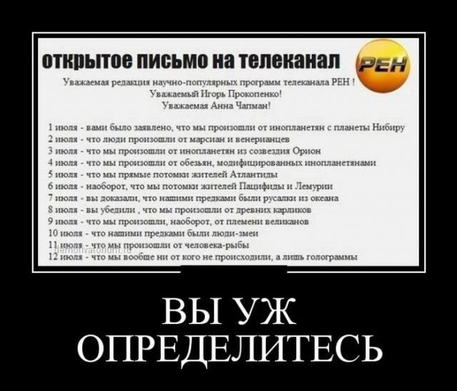 Демотиваторы - 198