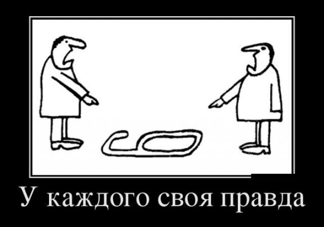 Демотиваторы - 201