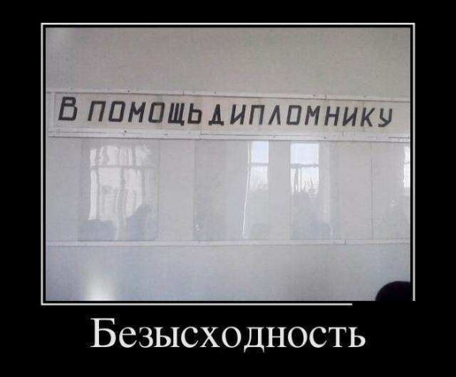Демотиваторы - 202