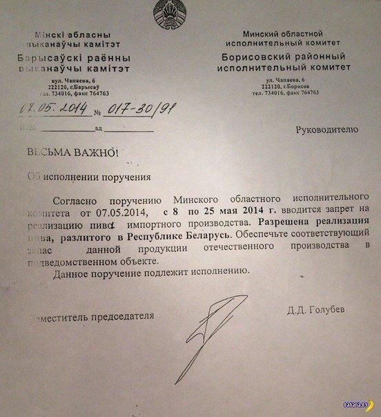 Свобода выбора гостям Беларуси!