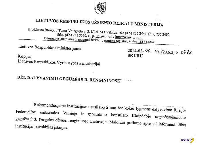 9 мая в Литве