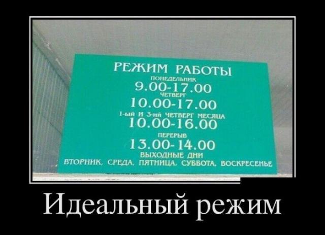 Демотиваторы - 207