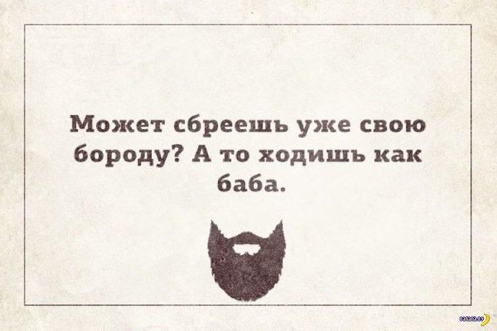 Бородатые шутки