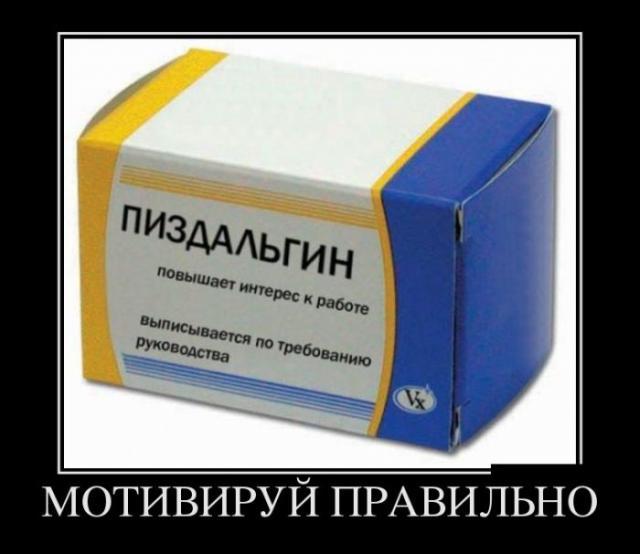 Демотиваторы - 208