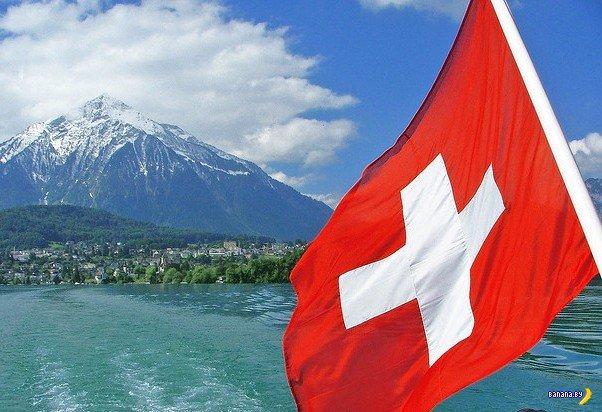 Минималка в Швейцарии