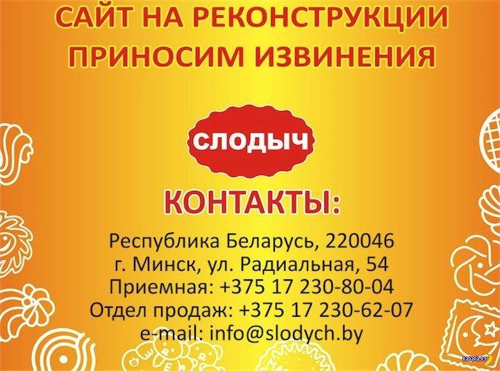 """""""Слодыч"""" реконструирует сайт"""