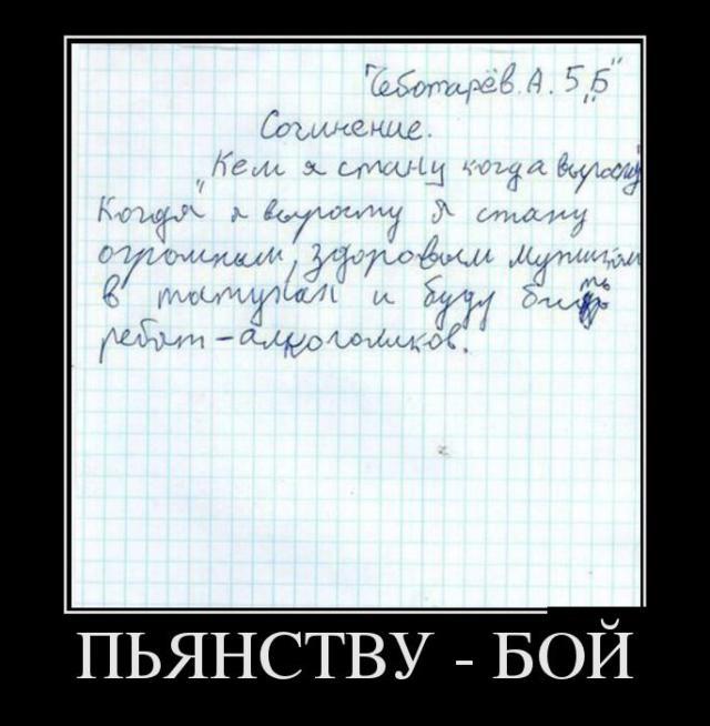 Демотиваторы - 213