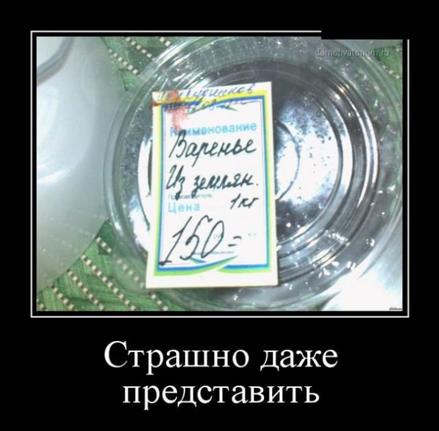 Демотиваторы - 214