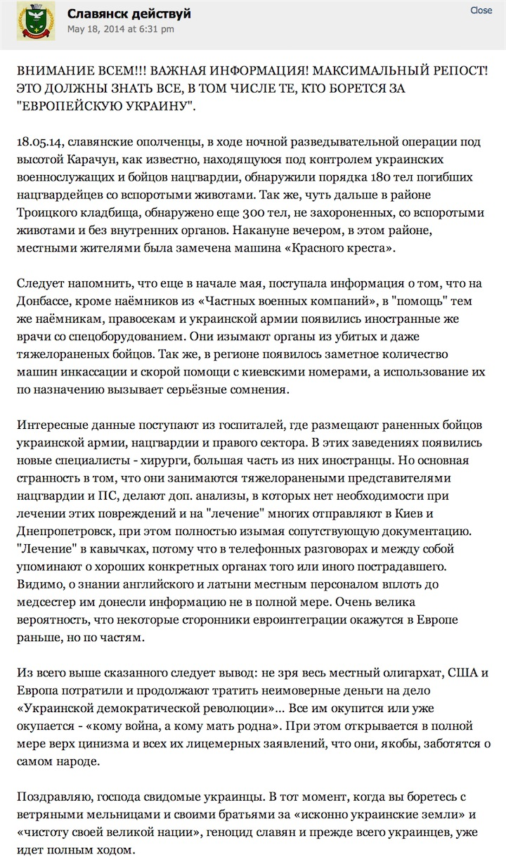 Правда о событиях на Украине