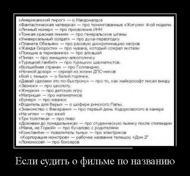 Демотиваторы - 216