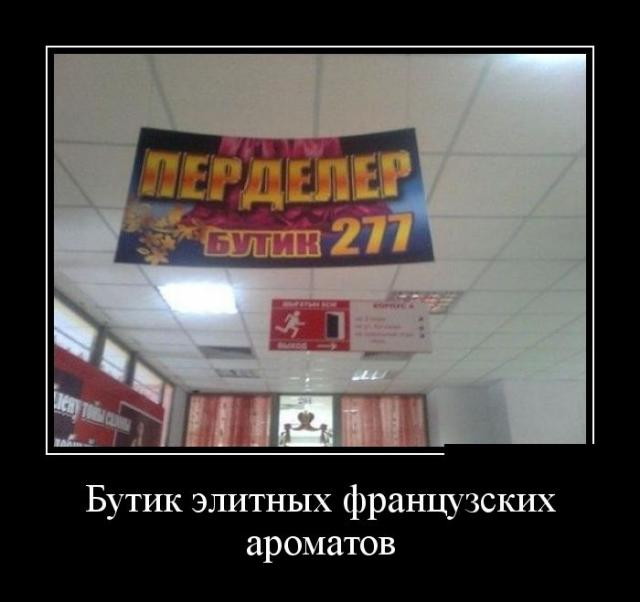 Демотиваторы - 217