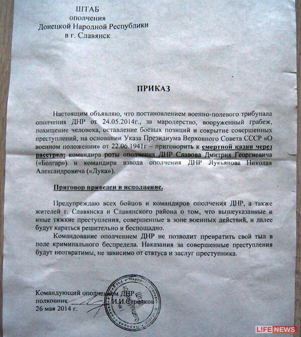 А тем временем в ДНР