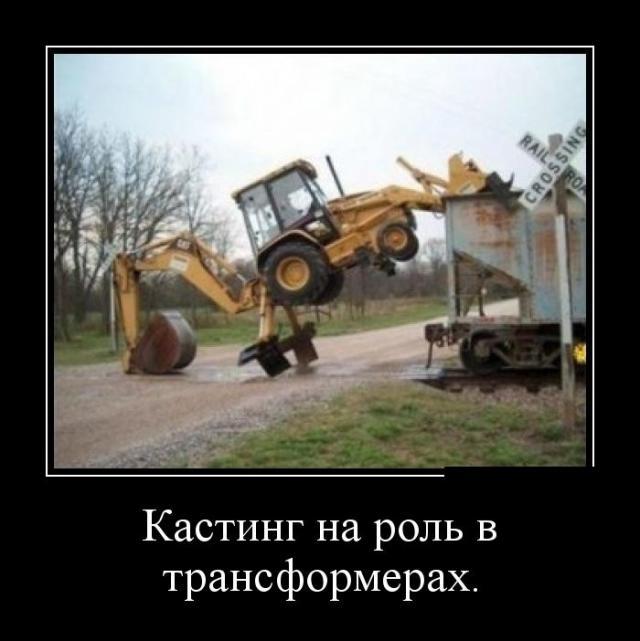 Демотиваторы - 218
