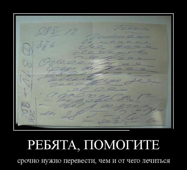 Демотиваторы - 221