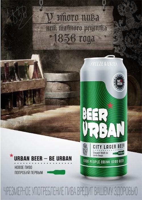 Криница запускает URBAN BEER