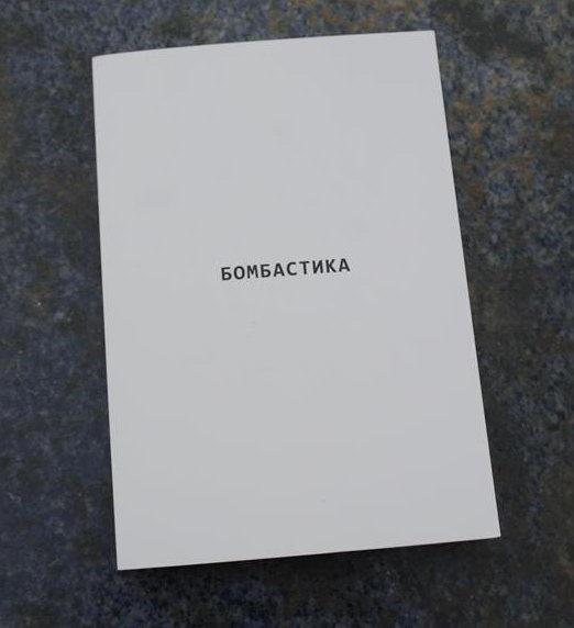 Арт-шок: книга из вагины