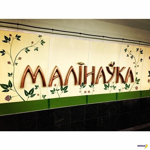 "Станция метро ""Малиновка"" открылась"