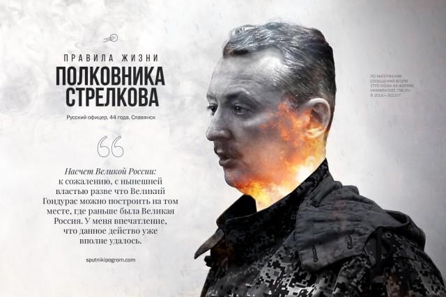 Правила жизни полковника Стрелкова