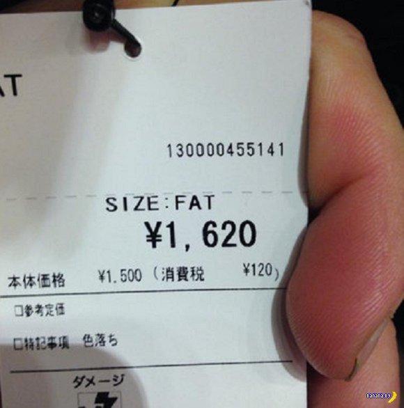 Альтернативная таблица размеров из Японии