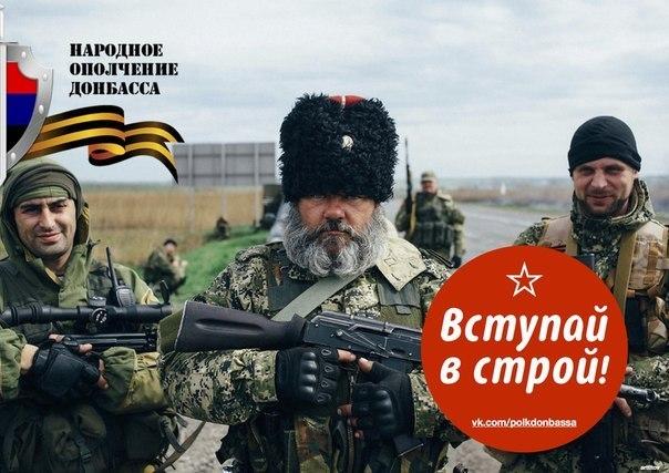 Военкомат ДНР в Москве