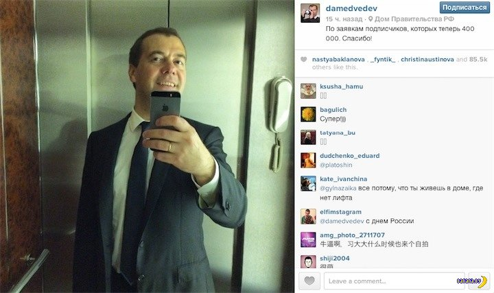 Селфи Медведева и вопрос