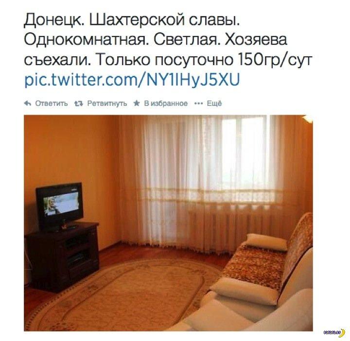 Квартиры Новороссии