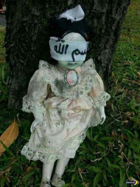 Проклятие и кукла