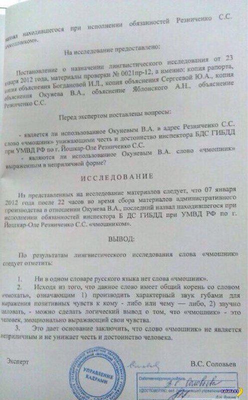 """Правда про слово """"чмошник"""""""