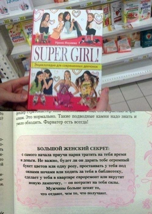 Избранное из энциклопедии для современных девочек