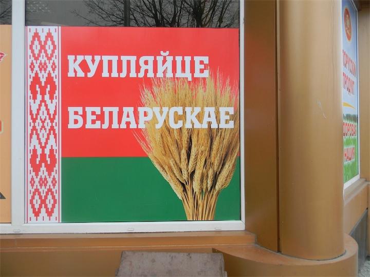 В Минске долю иностранных товаров урежут до 15%