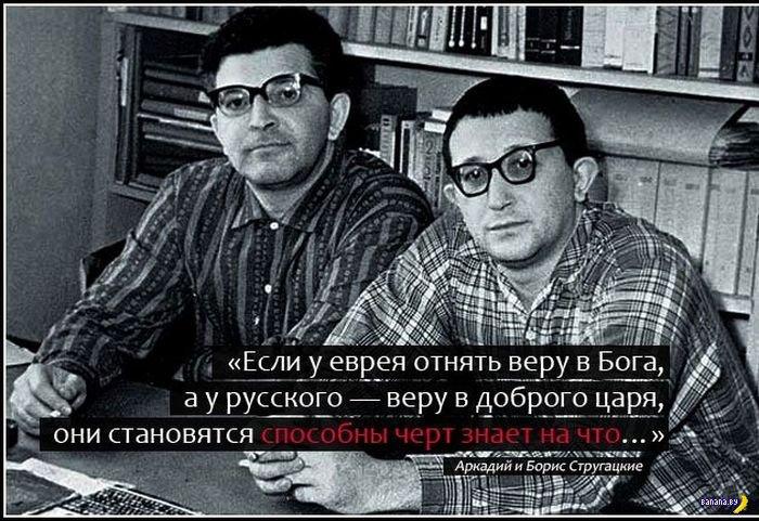 Лучшие цитаты Стругацких