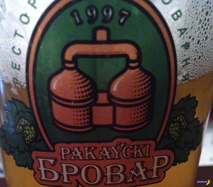 """По пивку: налёт на """"Раковский Бровар"""""""