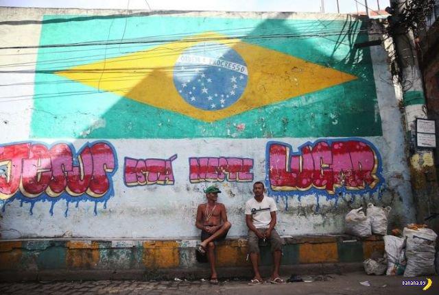 Другая Бразилия