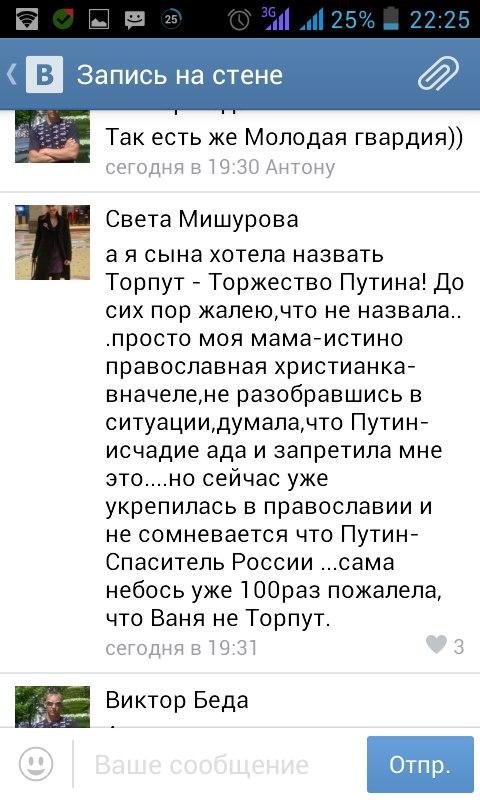 Торпут Мишуров