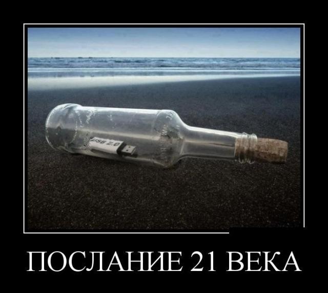 Демотиваторы - 238