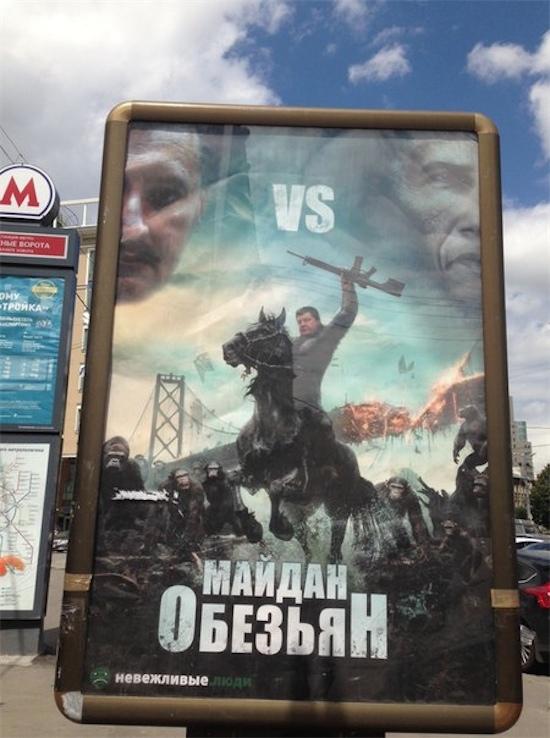 Война креативов –Майдан обезьян