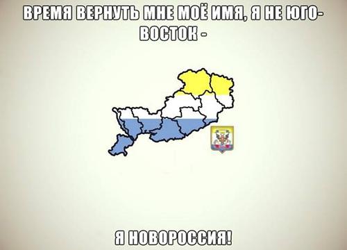 В Новороссии напишут собственный учебник истории
