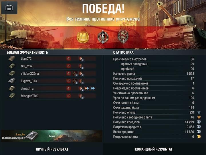 Впечатления от World of Tanks Blitz