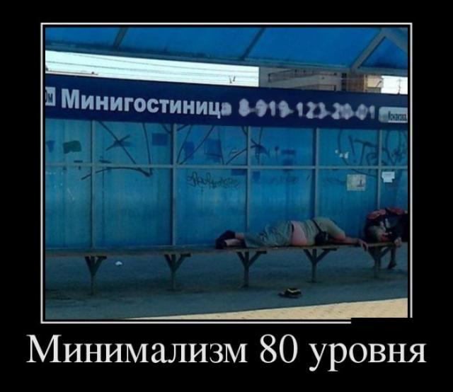 Демотиваторы - 241